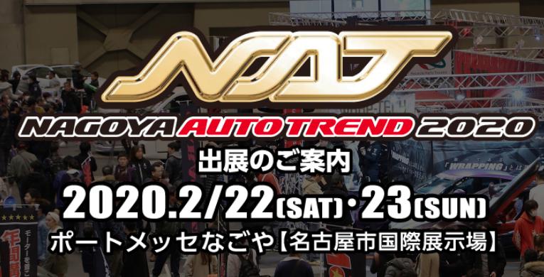 名古屋オートトレンド2020(カスタムカーの祭典)