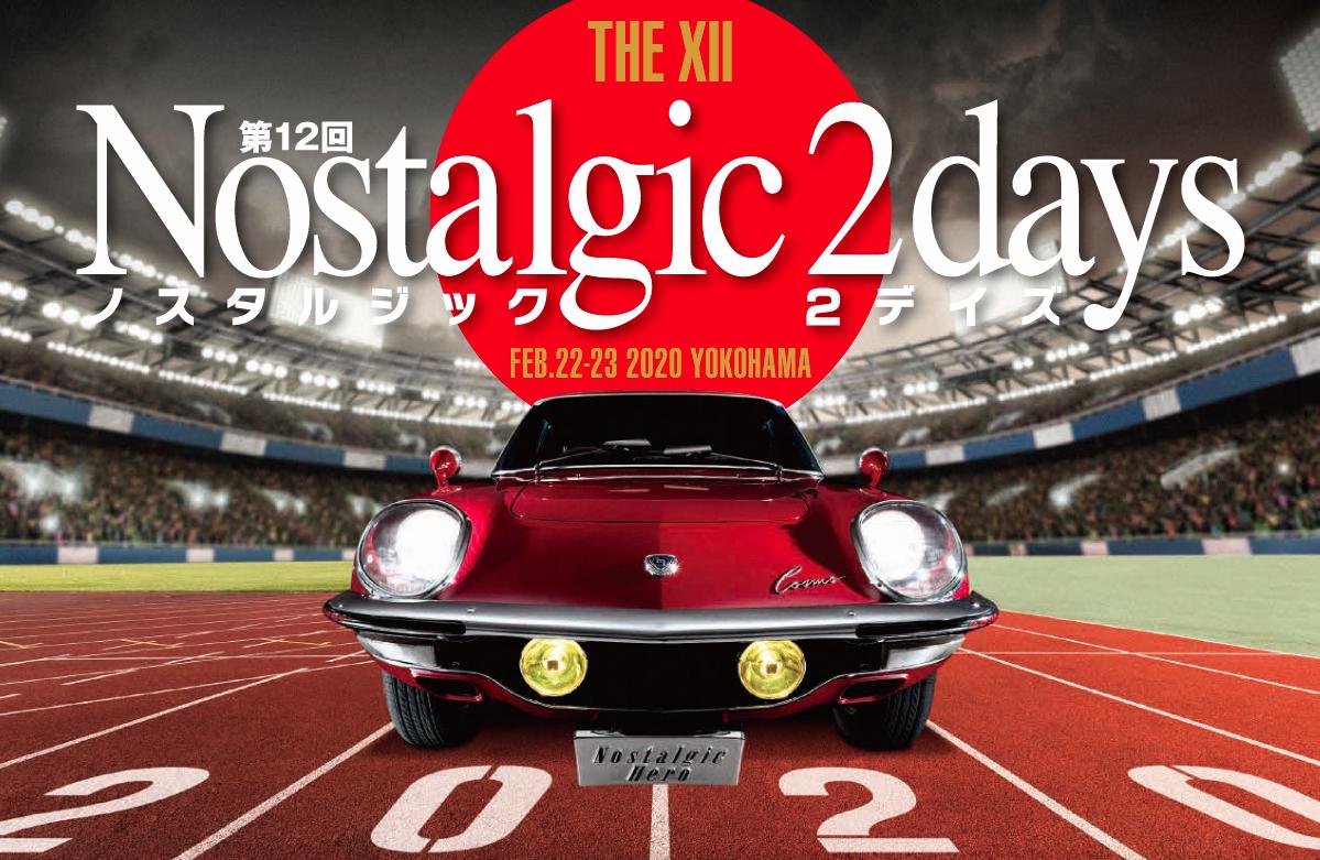第12回 ノスタルジックツーデイズ 2020(Nostalgic 2days )