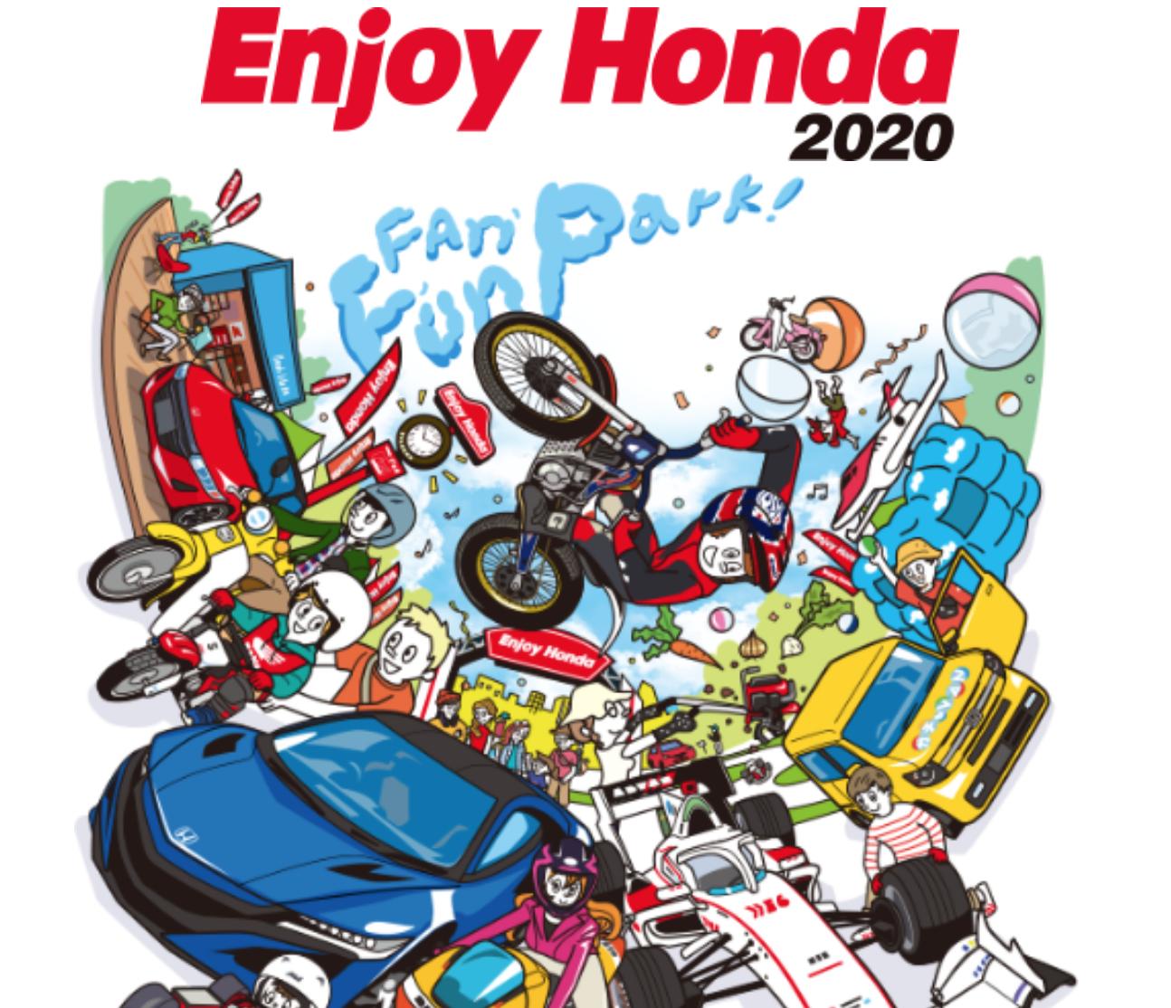 中止:Enjoy Honda 2020 朱鷺メッセ(エンジョイ ホンダ2020)