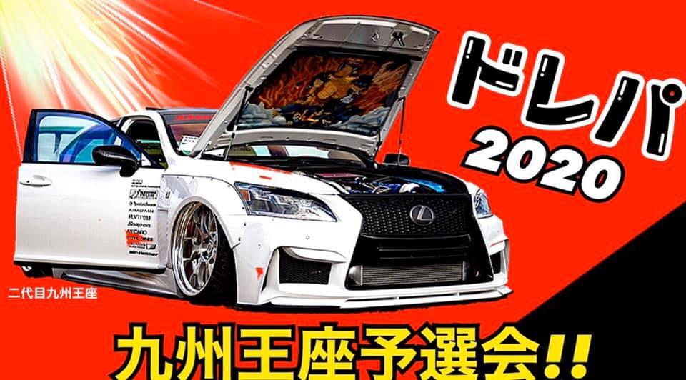 ドレパ 2020 九州王座予選会(ドレスアップカーコンテスト)