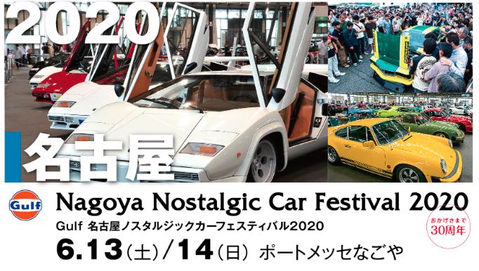 Gulf 名古屋ノスタルジックカーフェスティバル2020