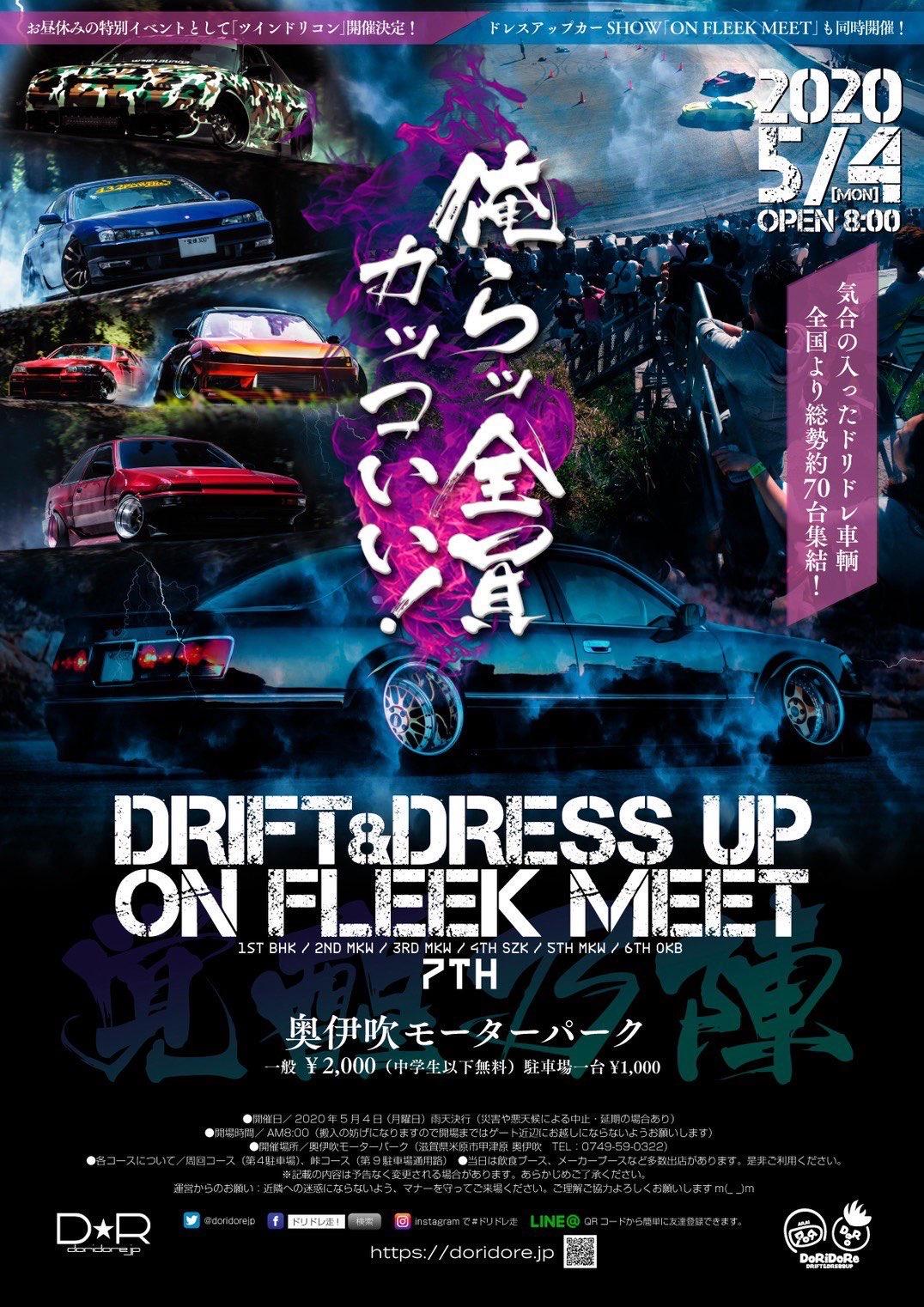 中止:DRIFT & DRESSUP ON FLEEK MEET 7TH (ドリドレ走in奥伊吹モーターパーク)