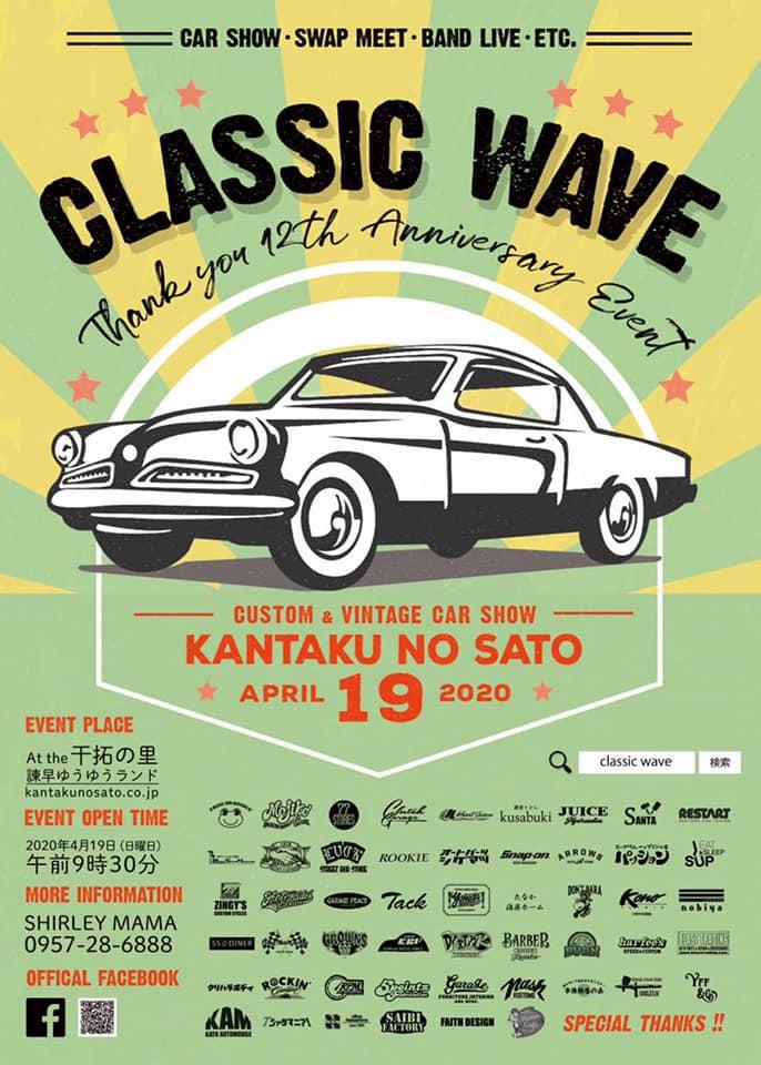 クラシックウェーブカーショー2020