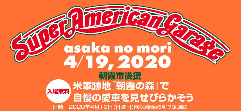 延期:スーパーアメリカンガレージ朝霞の森2020
