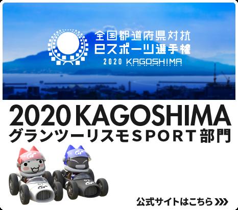 グランツーリスモ部門本大会:全国都道府県対抗eスポーツ選手権 2020 KAGOSHIMA(かごしま国体)
