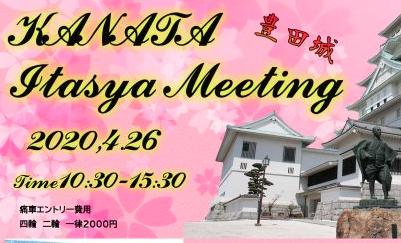 開催中止:KANATA痛車ミーティングin豊田城