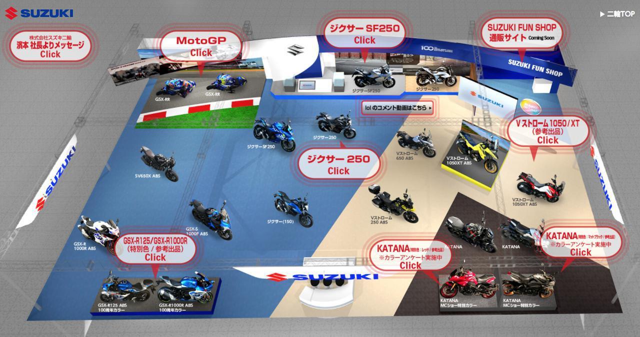 バーチャルSUZUKIブース(モーターサイクルショー)