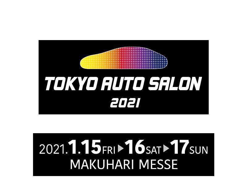 中止:東京オートサロン 2021(TOKYO AUTO SALON 2021)