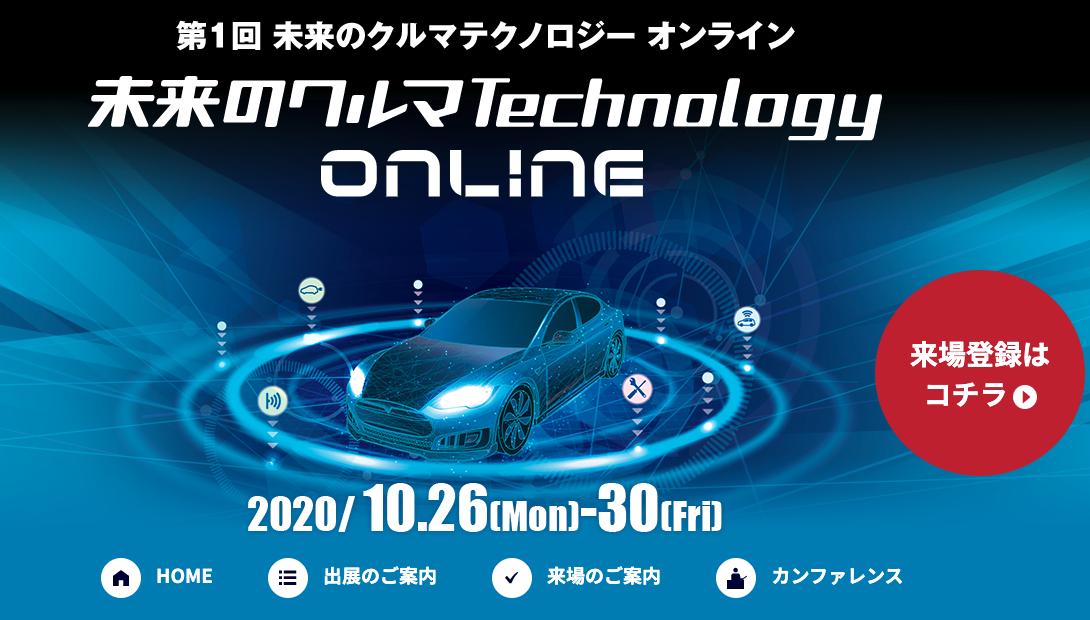 第1回未来のクルマテクノロジーオンライン