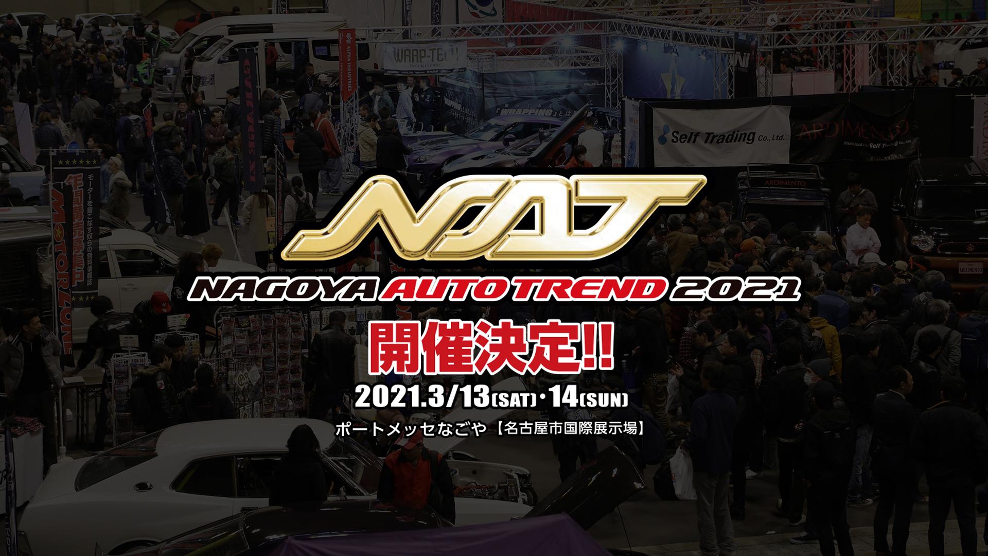 NAGOYAオートトレンド2021(NAGOYA AUTOTREND2021)
