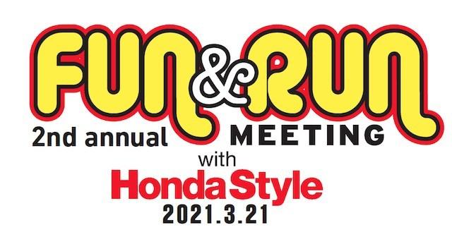 2021年2nd annual FUN&RUNミーティング with HondaStyle