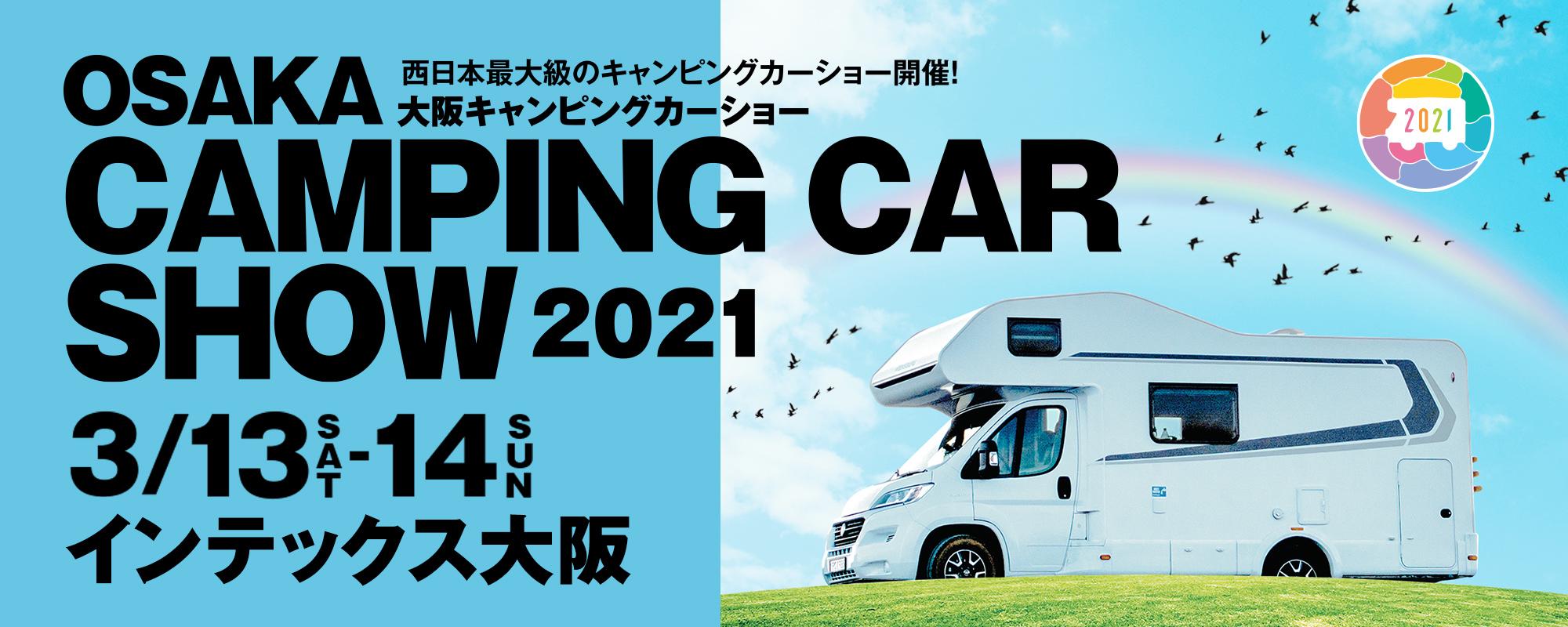 2021年大阪キャンピングカーショー2021( Osaka Camping Car Show 2021)