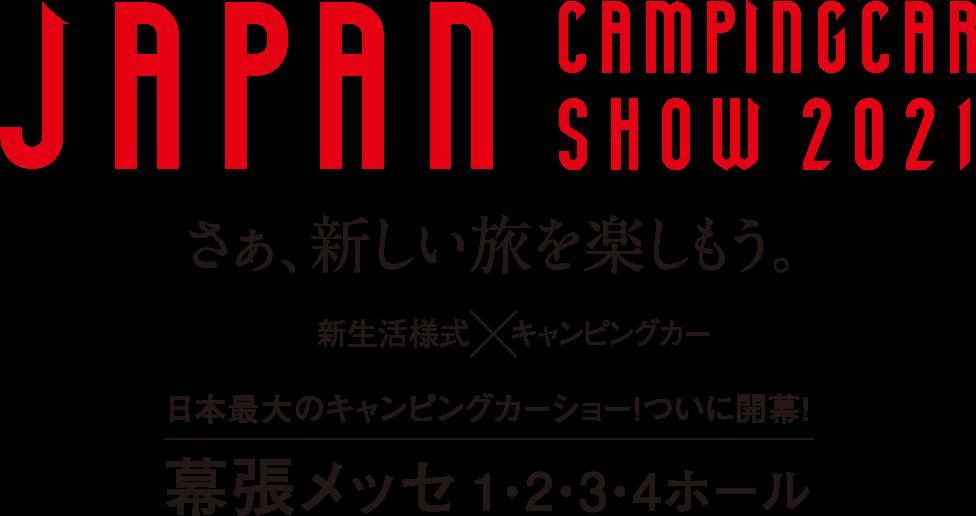 ジャパンキャンピングカーショー2021