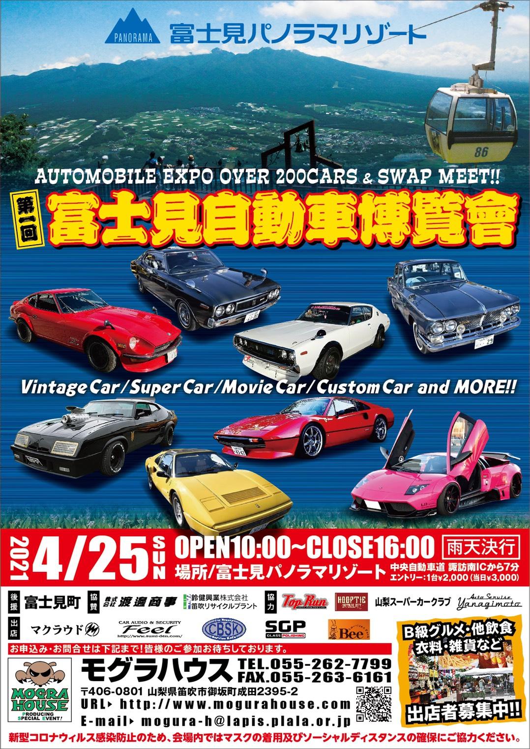 第1回富士見自動車博覧会