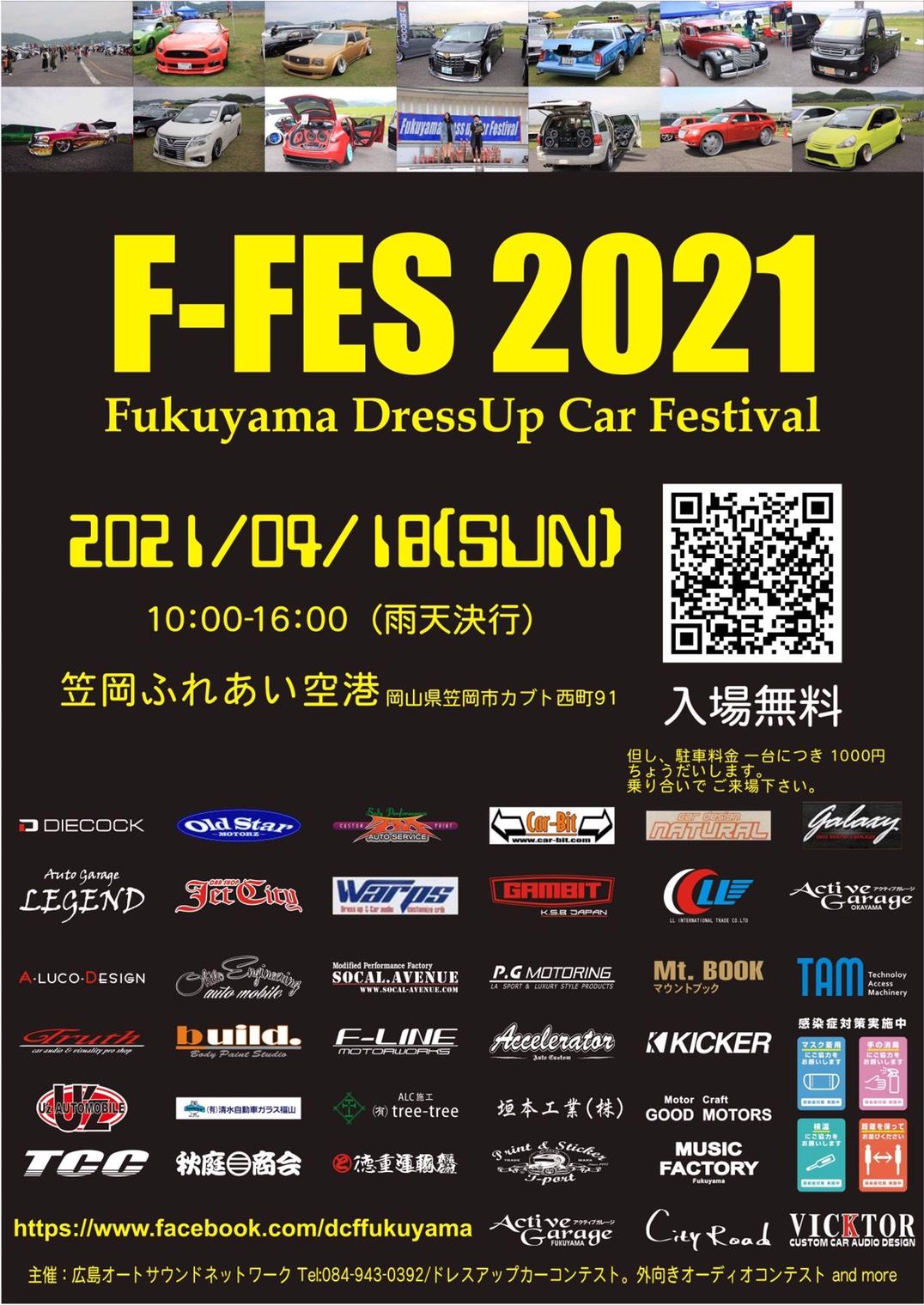 福山ドレスアップカーフェスティバル2021