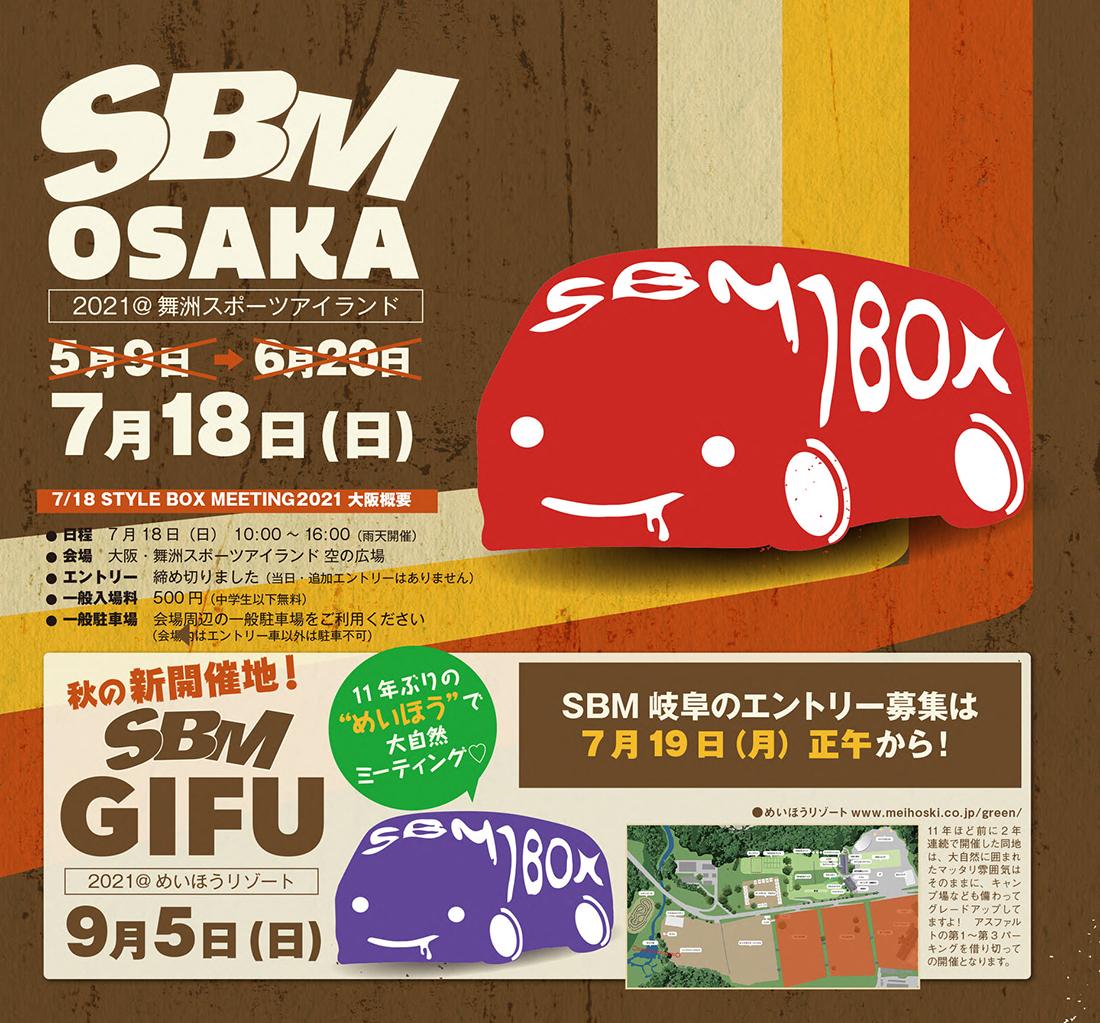 SBM大阪 STYLE BOX MEETING 大阪2021