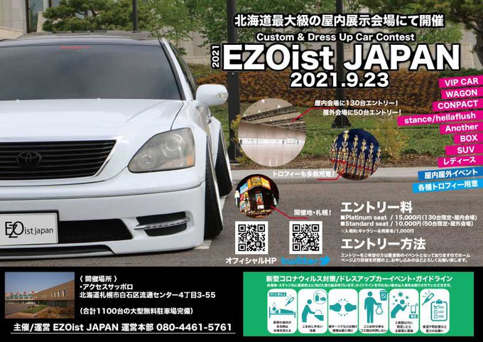 EZOist JAPAN 2021(エゾイストジャパン2021)