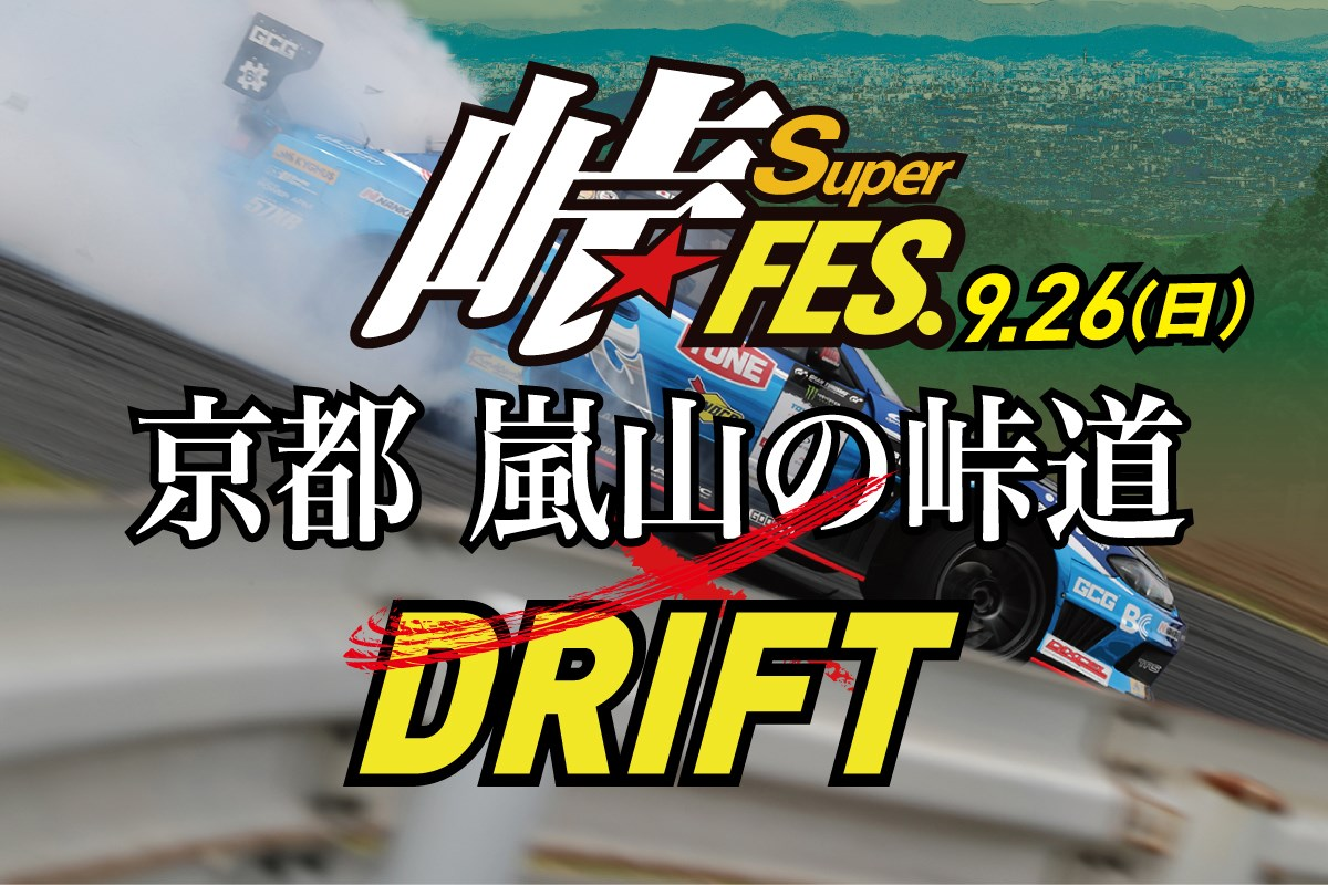 【開催延期】峠スーパーフェス2021
