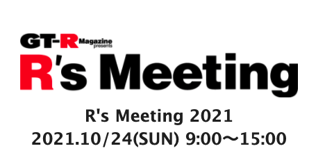 R's Meeting 2021 in 富士スピードウェイ(GT-R Magazine presents )