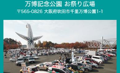EXPO痛車天国2021