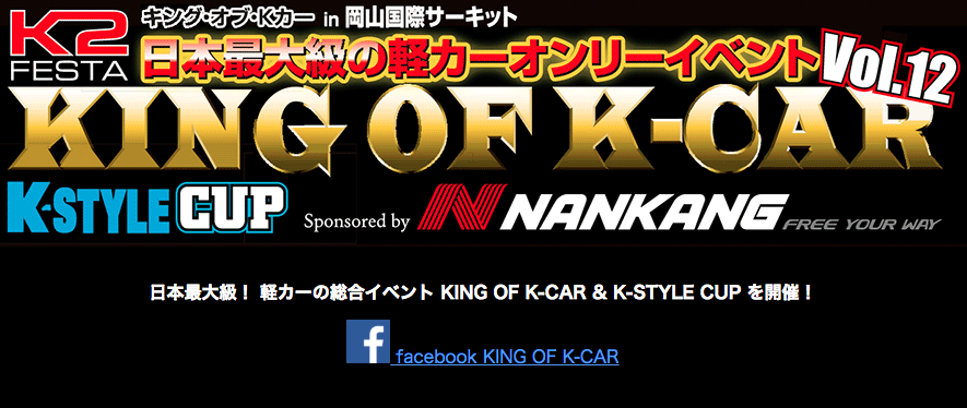 KING OF K-CAR Vol.12 K-STYLE CUP