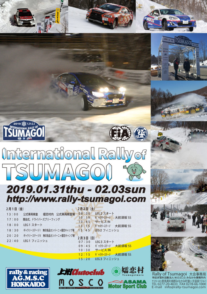Rally of Tsumagoi2020 (ラリーオブ嬬恋)
