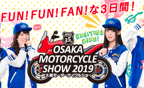 中止 第36回 大阪モーターサイクルショー2019