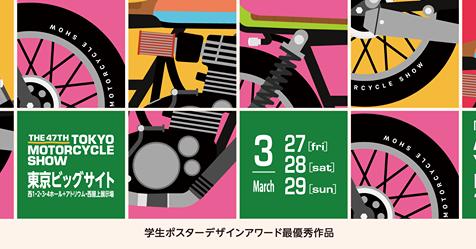 中止 第47回 東京モーターサイクルショー TOKYO MOTORCYCLE SHOW 2020