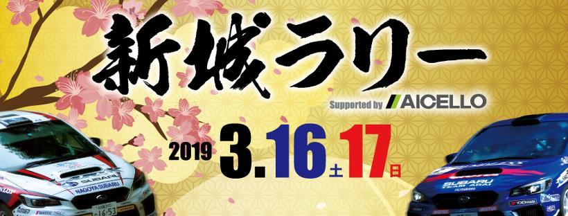 2020年 JAF 全日本ラリー選手権 第2戦新城ラリー
