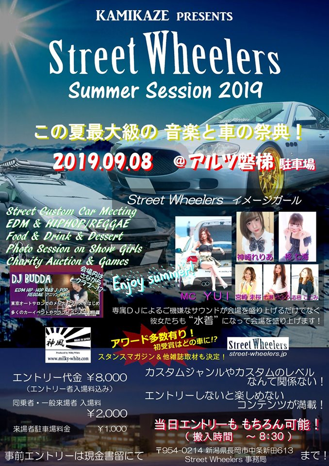 Street Wheelers Summer session 2019(カスタムカーイベント)9月8日(日)