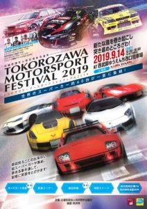 所沢 所沢モータースポーツフェスティバル 2019(スーパーカーイベント)9月14日(土)