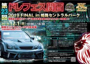 第23回 ドレフェス関西 2019FINAL in 姫路セントラルパーク