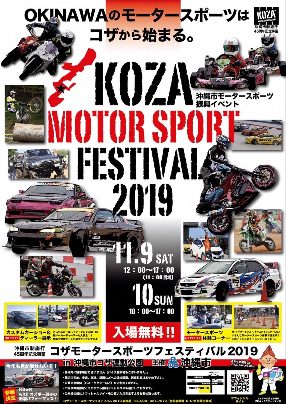 コザモータースポーツフェスティバル2019