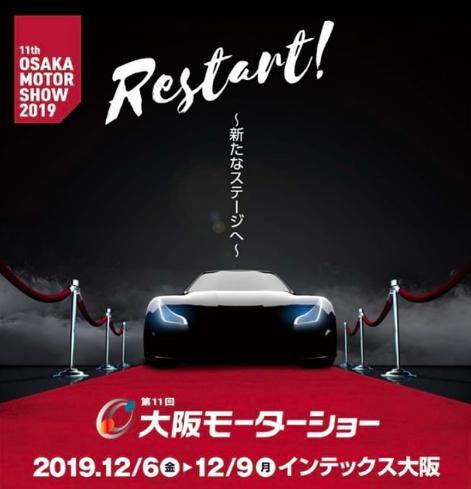 第11回大阪モーターショー2019(OSAKA MOTOR SHOW 2019)