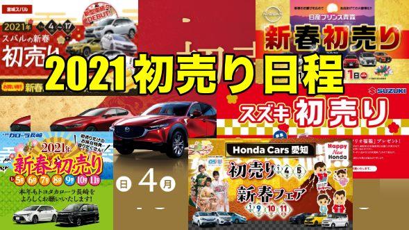 【2021年初売り】車の初売り2021年の日程まとめ。車の初売り値引きは本当にお得なのか調査してみた