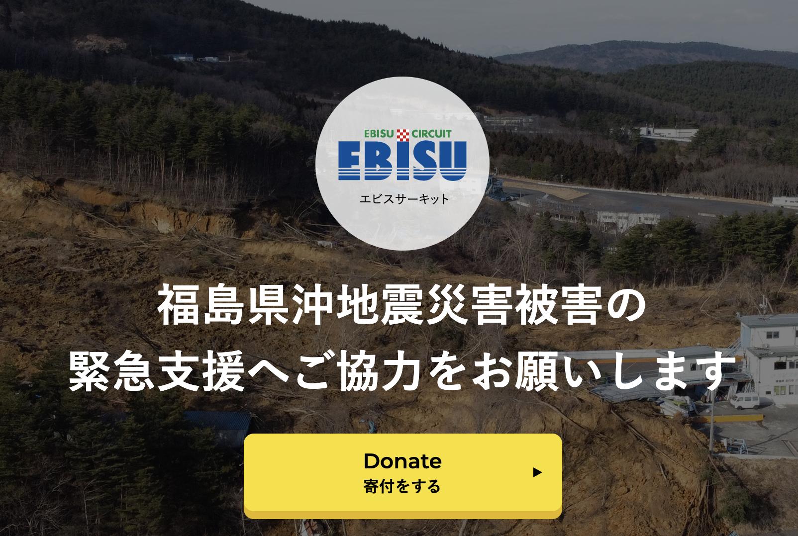 エビスサーキットの災害支援寄付サイトで寄付を募集。看板に名前が掲載することもできる