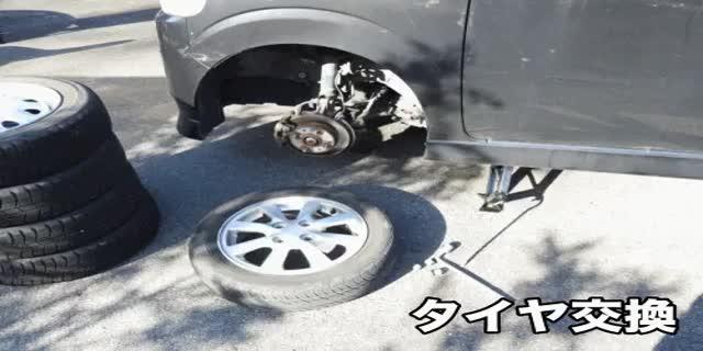 車載工具だけでできる初めてのタイヤ交換/正しいタイヤ交換手順がわかる動画紹介