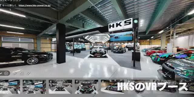 HKSのVRブースでカスタムカーが見放題。東京オートサロンで展示予定のGRヤリスとGRスープラなどHKSでもカーが見放題
