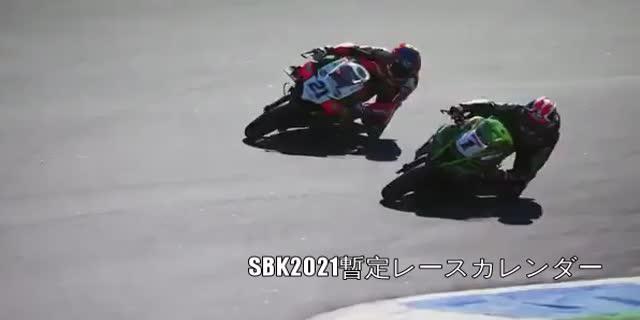 【スーパーバイク2021】SBKレース日程変更 開幕戦オランダが延期になり開幕戦は、5月7~9日のポルトガルGPに